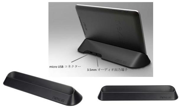 Asus lanza el dock cargador del Nexus 7