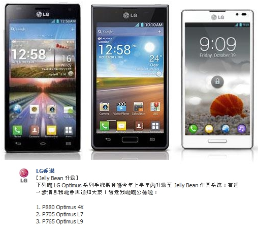 LG-Optimus-4X-HD-L9-L7-Android-Jelly-Bean-updates