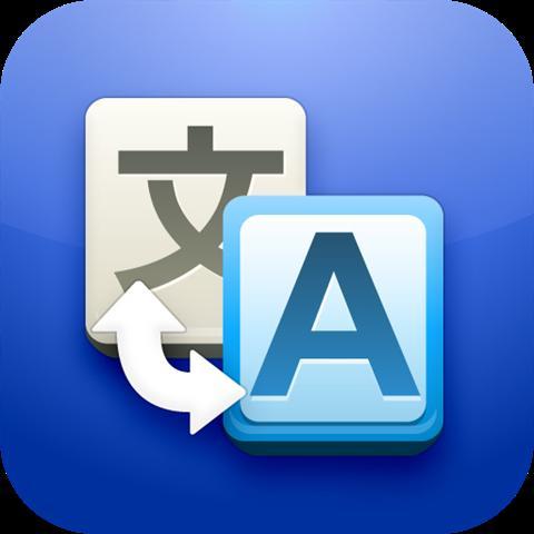 """La app """"Traductor de Google"""", ahora disponible sin conexión a Internet en Android"""