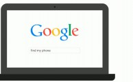 Find My Phone: cómo encontrar un móvil Android a través de Google