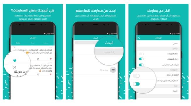 Así es Sarahah, la app que permite mandar mensajes anónimos y triunfa en el mundo