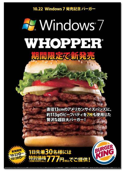 Windows7_whopper