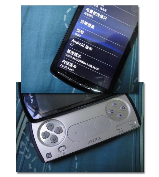 SOE Xperia Play imagenes