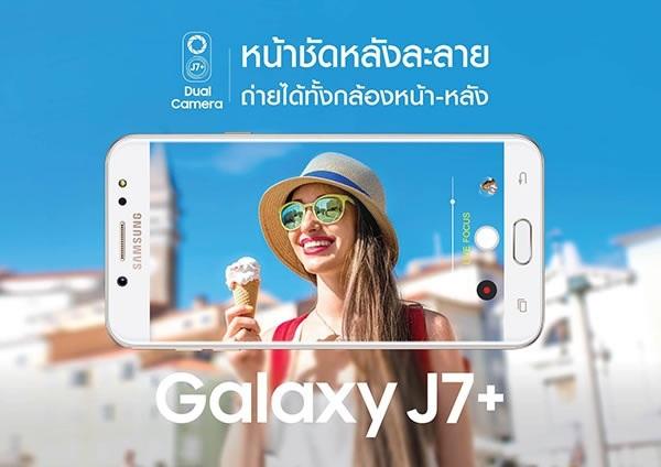 Samsung Galaxy J7+, el primer gama media con doble lente