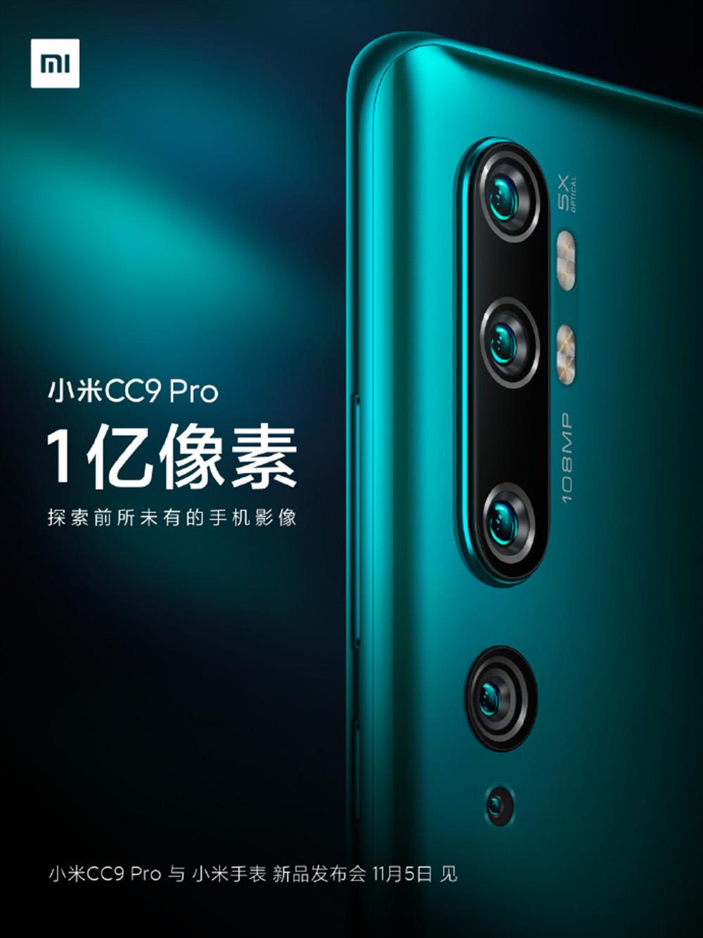 Cartel Xiaomi Mi CC9 Pro